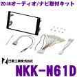NITTO 日東工業 NKK-N61D 日産 ekワゴン/ekスペース用 2DINオーディオ/ナビ取付キット