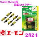 エーモン工業 2824 細線用接続コネクター 【被膜取り不要で接続が可能!!】