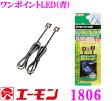 ショッピングLED エーモン工業 1806 ワンポイントLED(青) 【うすくて小さく手軽に使えるLED!!】