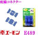 エーモン工業 E489 配線コネクター 【配線コードの分岐に】