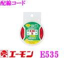 エーモン工業 E535 配線コード 【0.5sq シングル/赤 5m巻】