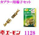 エーモン工業 1128 カプラー用端子セット 【M282/1122/1124/2974用】