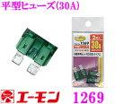 エーモン工業 1269 平型ヒューズ許容電流30A