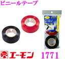 エーモン工業 1771 ビニールテープ 【配線コードの絶縁・結束に】