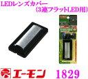 エーモン工業 1829 LEDレンズカバー(3連フラットLED用) 【貼るだけで純正風にインストール!!】