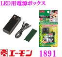 エーモン工業 1891 LED用電源ボックス 【12V用LEDをカンタン自由に使える!!】