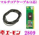 エーモン工業 2809 マルチコアケーブル(4芯) 【目立たずスッキリ配線!】