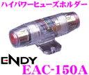 東光特殊電線 ENDY EAC-150A ハイパワーヒューズホルダー 【4〜8ゲージ適合】