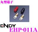 東光特殊電線 ENDY EHP-011A 丸型端子4φ 【8ゲージ対応】