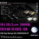 【本商品エントリーでポイント21倍!】Valenti ヴァレンティ HD46-H4HL-58H ハイパワーHIDコンバージョンキット H4 Hi/Low 5800K 55W 【圧倒的な明るさと美しさを追求! 安心の1年保証!!】