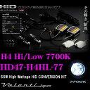 【ライティングweek開催中♪】Valenti ヴァレンティ HD47-H4HL-77H ハイパワーHIDコンバージョンキット H4 Hi/Low 7700K 55W 【圧倒的な明るさと美しさを追求! 安心の1年保証!!】