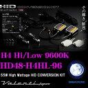 【本商品エントリーでポイント21倍!】Valenti ヴァレンティ HD48-H4HL-96H ハイパワーHIDコンバージョンキット H4 Hi/Low 9600K 55W 【圧倒的な明るさと美しさを追求! 安心の1年保証!!】