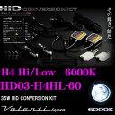 Valenti ヴァレンティ HD03-H4HL-60 HIDコンバージョンキット H4 Hi/Low 6000K 35W 【圧倒的な明るさと美しい純白色!! 安心の1年保証!!】