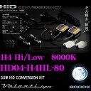 【本商品エントリーでポイント21倍!】Valenti ヴァレンティ HD04-H4HL-80 HIDコンバージョンキット H4 Hi/Low 8000K 35W 【圧倒的な明るさと美しい蒼白色!! 安心の1年保証!!】