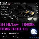 Valenti ヴァレンティ HD05-H4HL-100 HIDコンバージョンキット H4 Hi/Low 10000K 35W 【圧倒的な明るさと美しい青さを追求!! 安心の1年保証!!】