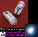 【LEDweek開催中♪】Valenti ヴァレンティ T10S-WH0404-1 ジュエルLEDポジションランプ プレミアムホワイト6000K T10ウェッジ(W2.1×9.5d型)
