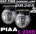 PIAA★デイタイムランニングランプDR305 追加用LEDランプ2個セット【メーカー品番:L-230B】