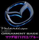 【本商品エントリーでポイント20倍!】Valenti ヴァレンティ LOB-MZ62B LEDオーナメントベース マツダエンブレム用TYPE2ブルー 【RX-8等に対応】