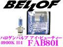 【本商品エントリーでポイント5倍!】BELLOF ベロフ FAB801 H4ハロゲンバルブ アイビューティー シグナスホワイト 4900K 60/55⇒130/...