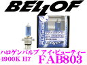 BELLOF ベロフ FAB803 H7ハロゲンバルブ アイビューティー シグナスホワイト 4900K 55⇒120W相当 【H.I.Dのベロフから H.I.D...