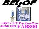 【ライティングweek開催中♪】BELLOF ベロフ FAB806 HB3ハロゲンバルブ アイビューティー シグナスホワイト 4900K 60⇒130W相当 【H.I.Dのベロフから H.I.D色のハロゲンバルブを!!】