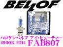 【本商品エントリーでポイント5倍!】BELLOF ベロフ FAB807 HB4ハロゲンバルブ アイビューティー シグナスホワイト 4900K 50W⇒120W相...