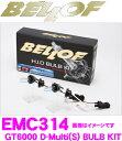 【本商品エントリーでポイント16倍!】BELLOF ベロフ EMC314 GT6000 HIDバルブキット D-Multi タイプS 6000K