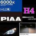 PIAA ピア HZ201 H4 60/55W ヘッドライト用ハロゲンバルブ ストラトス 【透き通るように美しい6000K!!】