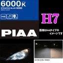 【スーパーSALE×スーパーDEAL】PIAA ピア HZ206 H7 55W ヘッドライト/フォグランプ用ハロゲンバルブ ストラトス 【透き通るように美しい6...