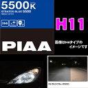 PIAA ピア HZ110 H11 55W ヘッドライト/フォグランプ用ハロゲンバルブ ストラトス 【透き通るように美しい5500K!!】