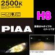 PIAA HY108 H8 35W ヘッドライト/フォグランプ用ハロゲンバルブ ソーラーイエロー 【乱反射を防ぎ雨・霧・雪に強い2500K!! プラズマイオンイエロー後継】