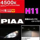 PIAA ピア HV110 ヘッドライト/フォグランプ用ハロゲンバルブ スーパーロングライフH11 55W 【当社比2倍の長寿命4500K!】