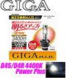 【本商品ポイント7倍!!】カーメイト GIGA GH944 純正交換HIDバルブ D4R/D4S共通 4400Kパワープラス