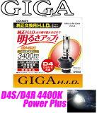 【本商品エントリーでポイント7倍!】カーメイト GIGA GH944 純正交換HIDバルブ D4R/D4S共通 4400Kパワープラス