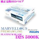 【本商品エントリーでポイント9倍!】MARVELLOUS PREMIUM LINE D2S-85122XVAP2 純正交換HIDバルブ プラチナブレードD2S ...