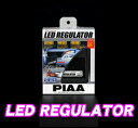 [a stock for a limited number super special price!] Regulator H-540 for  PIAA  LED blinkers