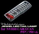 【LEDweek開催中♪】Valenti ヴァレンティ TNNV350-CC-1 ジュエルLEDテールランプ NV350キャラバン用(E26/全グレード対応) 【78LED+14LED BAR クリア/クローム】