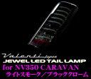 Valenti ヴァレンティ TNNV350-SB-1 ジュエルLEDテールランプ NV350キャラバン用(E26/全グレード対応) 【78LED+14LED ...