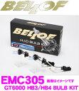 BELLOF ベロフ EMC305 GT6000 HIDバルブキットHB3/HB4 6000K