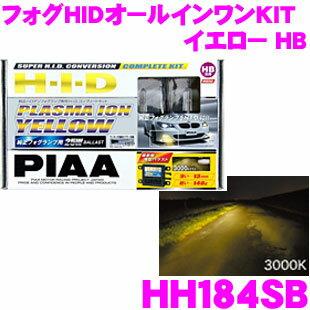 PIAA ピア HH184SB プラズマイオンイエロー 3000K HBタイプ フォグランプ用HIDコンバージョンキット 【純正ハロゲンフォグライトをHIDにアップグレード】