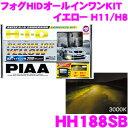 PIAA ピア HH188SB プラズマイオンイエロー 3000K H11/H8タイプ フォグランプ用HIDコンバージョンキット 【純正ハロゲンフォグライトをHIDにアップグレード】
