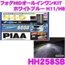 PIAA ピア HH258SB ホワイトブルー アルスター6000K H11/H8タイプ フォグライト用HIDコンバージョンキット 【純正ハロゲンフォグライトをHIDにアップグレード】