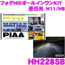 PIAA ピア HH228SB マティアス6600K H11/H8タイプ フォグライト用HIDコンバージョンキット 【純正ハロゲンフォグライトをHIDにアップグレード】