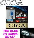 カーメイト GIGA BD127 H1 ヘッドライト/フォグランプ用ハロゲンバルブ ザ・ブルー 56...