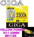 カーメイト GIGA BD1135 H11 ハロゲンバルブ イエローパワー 2300K 【雨・霧・雪に抜群の視認性!!】 【車検対応/1年間保証】