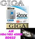 カーメイト GIGA BD632 HB3 HB4 ヘッドライ...