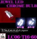 【LEDweek開催中♪】Valenti ヴァレンティ LC06-T16-60 ジュエルLEDクロームバルブ T16形状 1個入り 【バックランプに】