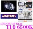 【本商品ポイント5倍!!】RAYBRIG レイブリック SL11 LEDポジションランプ T10ウェッジ 6500K 【明るさ/光色/拡散性のバランス抜群!!】