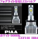 PIAA ピア フォグライト専用LEDバルブ LEF101 HB4 ホワイト 6000K 【最新鋭の冷却システムで高輝度LED搭載を実現!】 【安心の車検対応設計】
