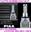 PIAA ピア フォグライト専用LEDバルブ LEF102 H8 H11 H16 ホワイト 6000K 【最新鋭の冷却システムで高輝度LED搭載を実現!!】 【安心の車検対応設計】